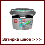 CERESIT CE 43 Super Strong Затирка для широких швов