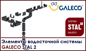 Элементы Galeco Stal 2