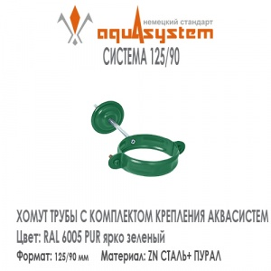 AS Хомут трубы 125/90 мм PUR RAL 6005
