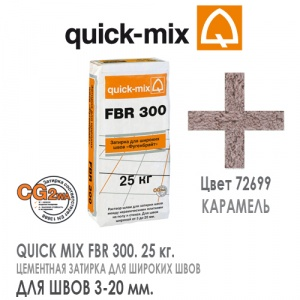 Quick Mix FBR 300 Карамель