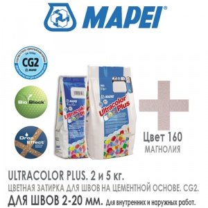 Mapei Ultracolor Plus 160 Магнолия