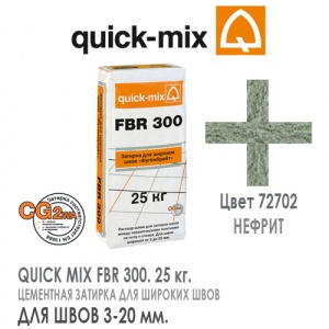 Quick Mix FBR 300 Нефрит