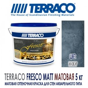 Terraco Fresco Matt ИНЖИР
