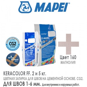 Mapei Keracolor FF 160 Магнолия