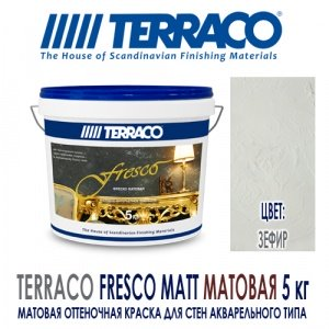 Terraco Fresco Matt ЗЕФИР