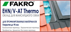 EHN/V-AT Thermo