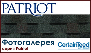 Фотогалерея Patriot Shingles certainteed