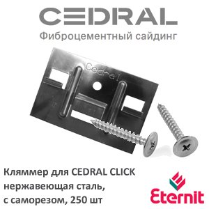 Кляммер Cedral CLICK
