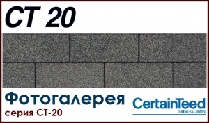Фотографии домов CT20 certainteed
