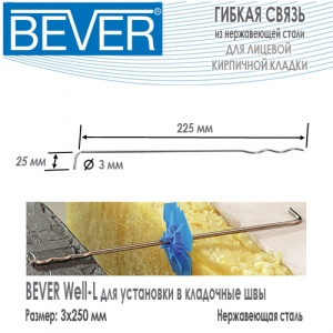 Bever Well-L 3x250