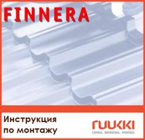 инструкция по финнера монтажу металлочерепицы