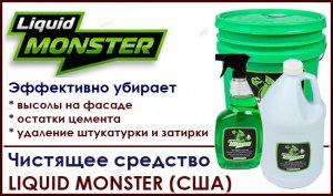 Liquid MONSTER
