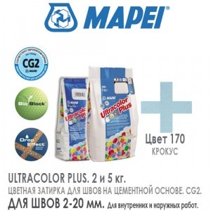 Mapei Ultracolor Plus 170 Крокус
