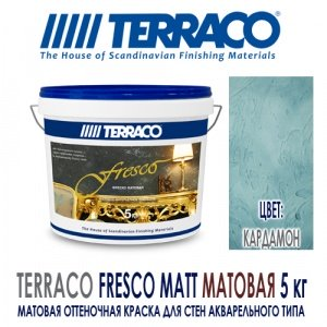 Terraco Fresco Matt КАРДАМОН