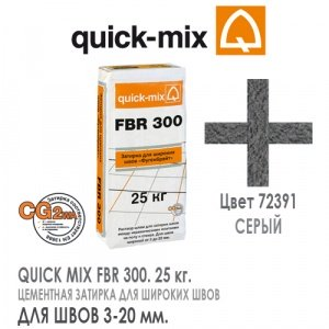Quick Mix FBR 300 Серый