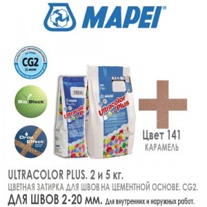 Mapei Ultracolor Plus 141 Карамель