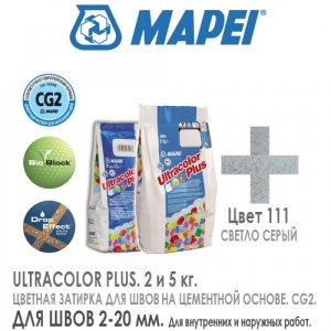 Mapei Ultracolor Plus 111 Светло Серый