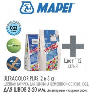 Mapei Ultracolor Plus 112 Серый