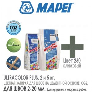 Mapei Ultracolor Plus 260 Оливковый