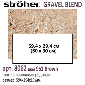 Плитка 8062 961 Brown