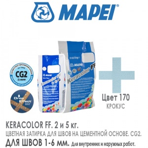 Mapei Keracolor FF 170 Крокус