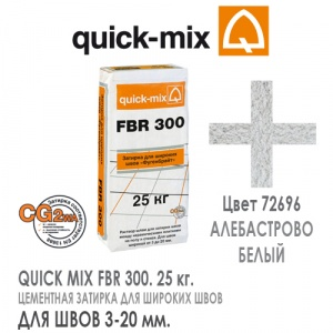 Quick Mix FBR 300 Белый