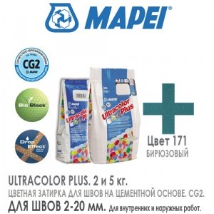 Mapei Ultracolor Plus 171 Бирюзовый