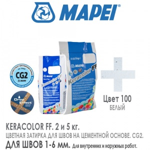 Mapei Keracolor FF 100 Белый