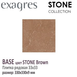 Плитка 33x33 Brown