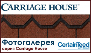 Фотогалерея Carriage House