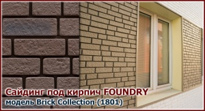 Foundry Brick Collection 1801. Панели под камень