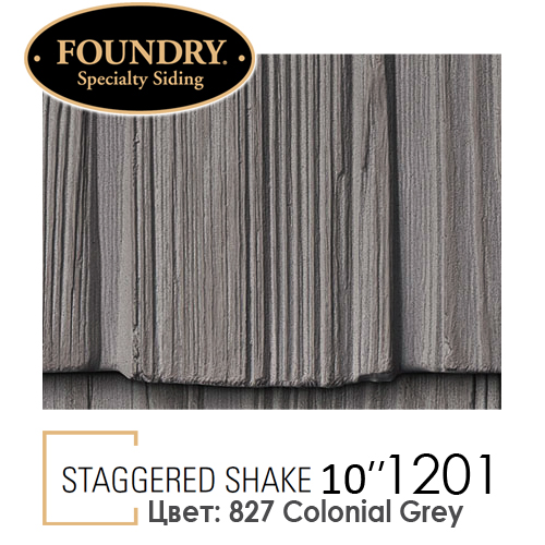 Foundry Straggered Shake 1201 цвет 827 Colonial Grey