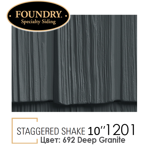 Foundry Straggered Shake 1201 цвет 692 Deep Granite