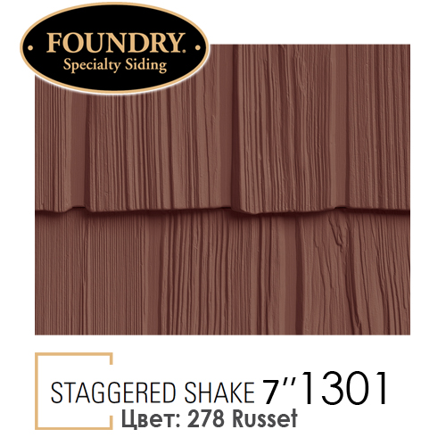 Foundry Straggered Shake 1301 цвет 278 Russet