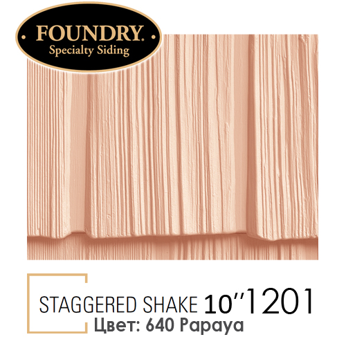 Foundry Straggered Shake 1201 цвет 640 Papaya