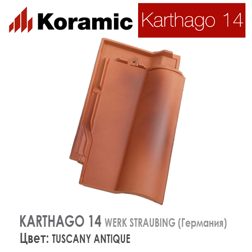 KORAMIC KARTHAGO 14 Tuscany Antique