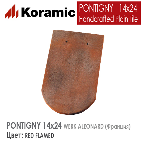 KORAMIC PONTIGNY PLAIN TILE 14x24 Red Flamed