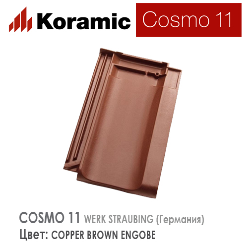 KORAMIC COSMO 11 Copper Brown Engobe