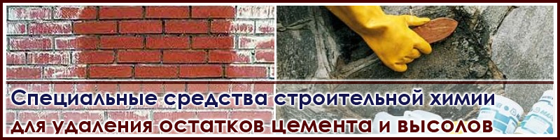 средства для удаления высолов и остатков цемента средства для очистки бетона купить