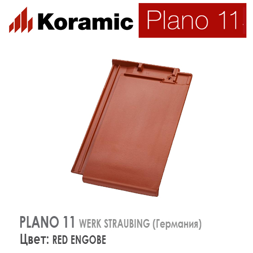KORAMIC PLANO 11 Red Engobe