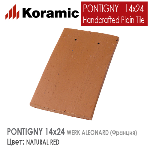 KORAMIC PONTIGNY PLAIN TILE 14x24 Natural Red