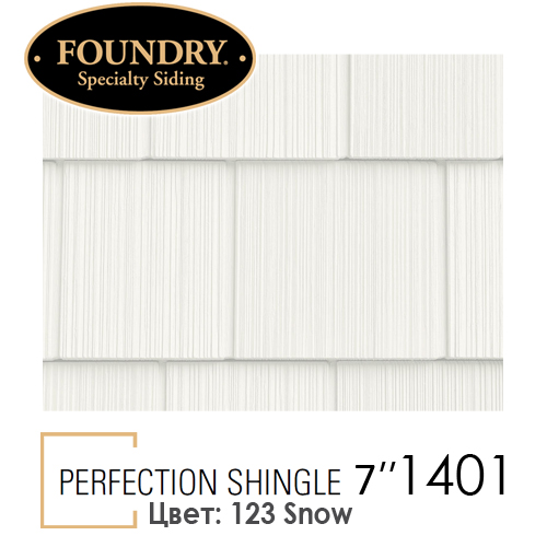 Foundry Perfection Shingle 1401 цвет 123 Snow