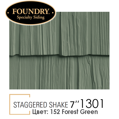 Foundry Straggered Shake 1301 цвет 152 Forest Green