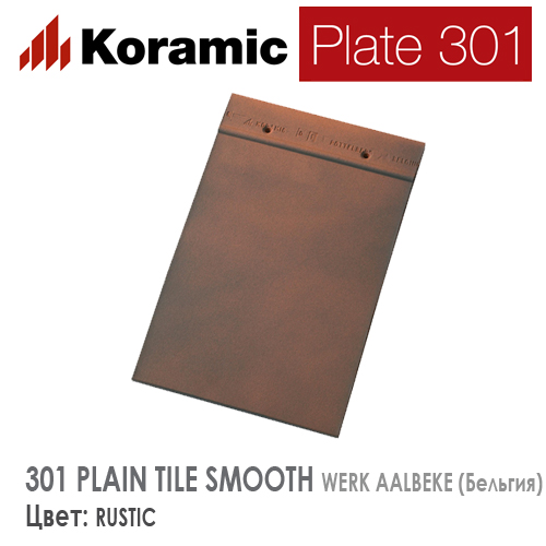 KORAMIC 301 PLAIN TILE SMOOTH Rustic