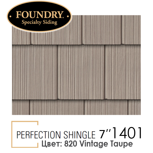 Foundry Perfection Shingle 1401 цвет 820 Vintage Taupe.