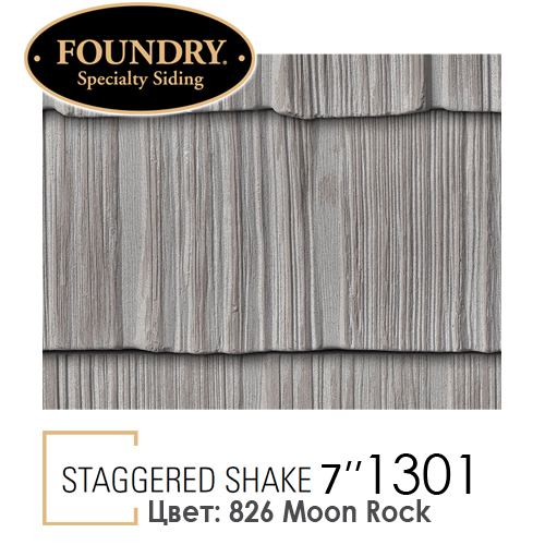 Foundry Straggered Shake 1301 цвет 826 Moon Rock