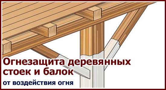 Крепление деревянных опорных балок
