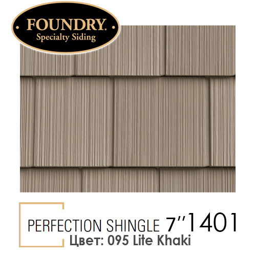 Foundry Perfection Shingle 1401 цвет 095 Lite Khaki