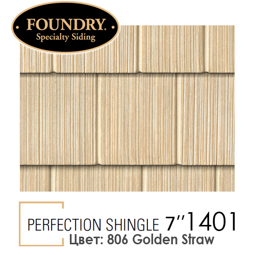 Foundry Perfection Shingle 1401 цвет 806 Golden Straw