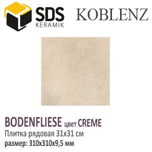 Плитка 31x31 см SDS KOBLENZ BODENFLIESE CREME